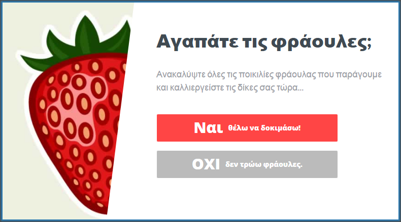 OlyPlant uses OptinMonster to drive readers to more articles about strawberries